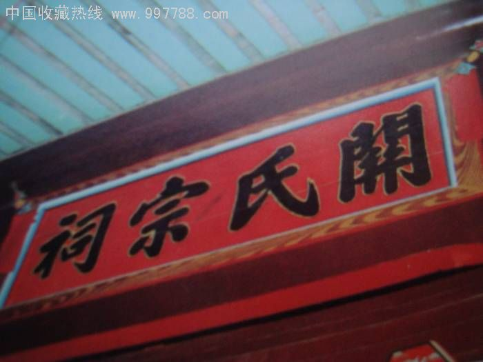 《蒲坂关氏族谱》---------------传图