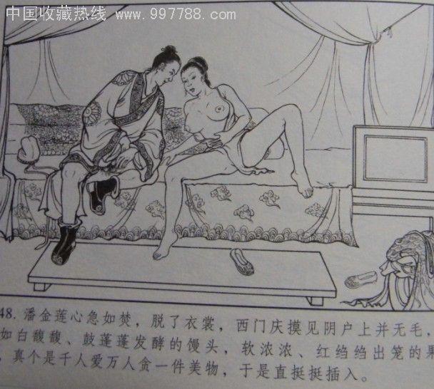 门庆和潘金莲漫画_围观淫妇潘金莲热盼西门庆