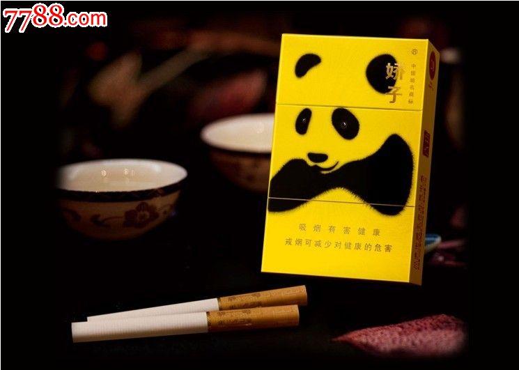 求购娇子黄色熊猫的烟盒