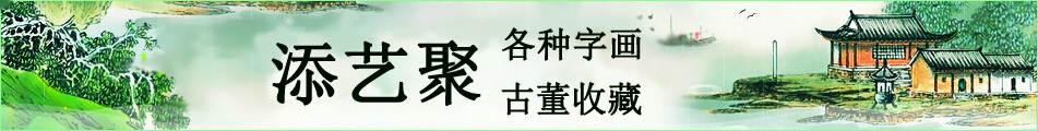 添艺聚_商店banner_7788旧货商城__七七八八商品交易平台(7788.com)