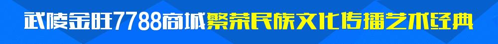 武陵金旺_商店banner_7788旧货商城__七七八八商品交易平台(7788.com)