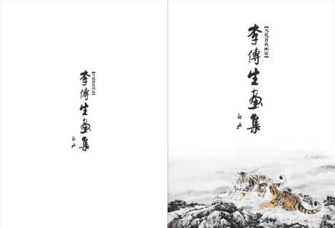 传生画社_商店logo_7788旧货商城__七七八八商品交易平台(7788.com)