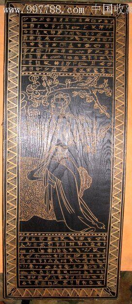 木板雕刻仕女画-价格:55元-au1179881-其他工艺画