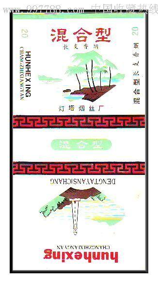 灯塔烟丝厂《混合型》早期特殊标椰树海岛灯塔!