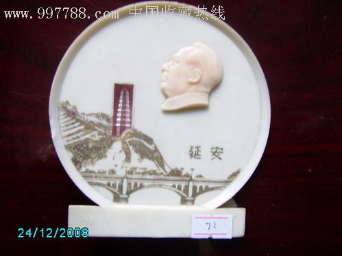塑料制延安宝塔山毛主席头像摆件(1968年)