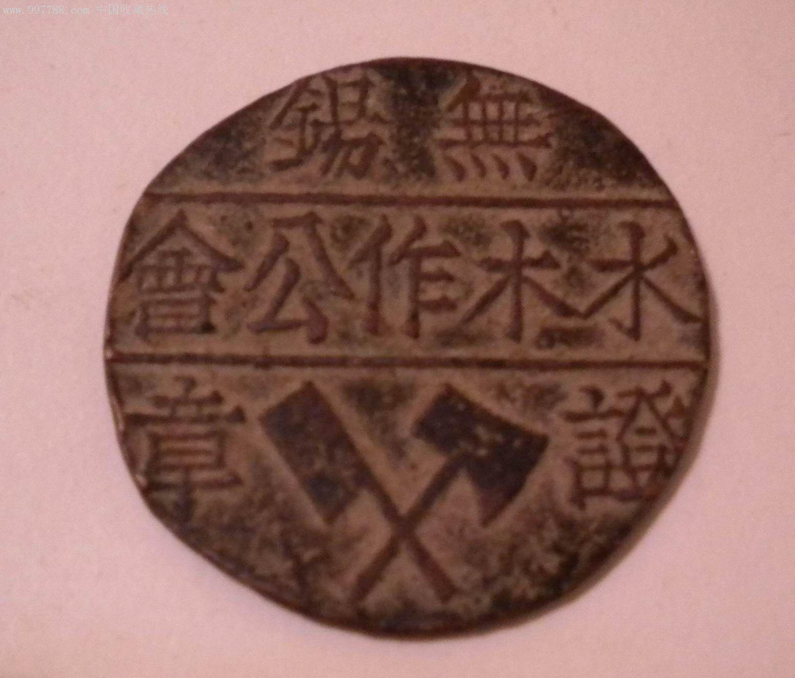 民国时期无锡水木作工会证章