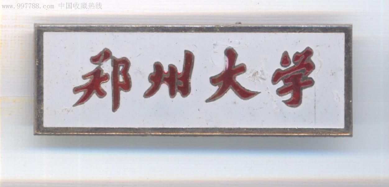郑州大学校徽