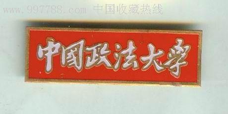 中国政法大学校徽【燕京园】_第1张