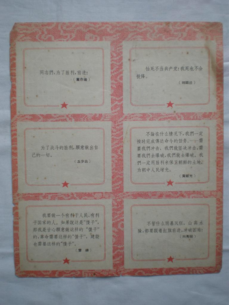 革命英雄人物1966年_年历卡/片_曲江苑【中国收藏热线图片