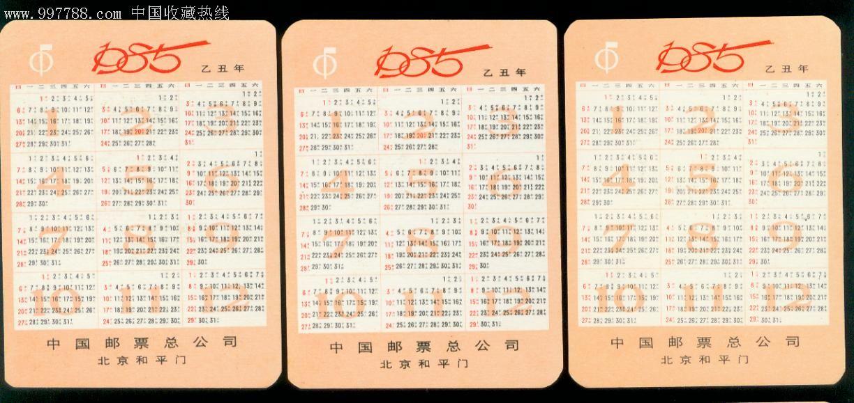 1985年生肖_年历卡/片图片