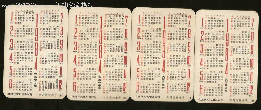 1984年年历卡图片