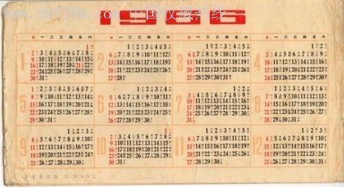 1966年年历新年进步-年历卡/片--au780371-在线拍卖图片