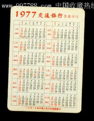 香港1977年年历图片