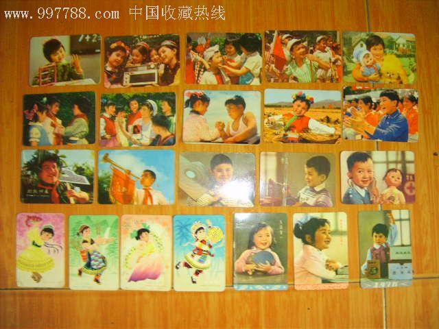 70年代年历.41张图片