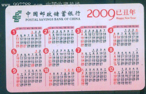 2009年中国邮政储蓄银行年历卡100张图片