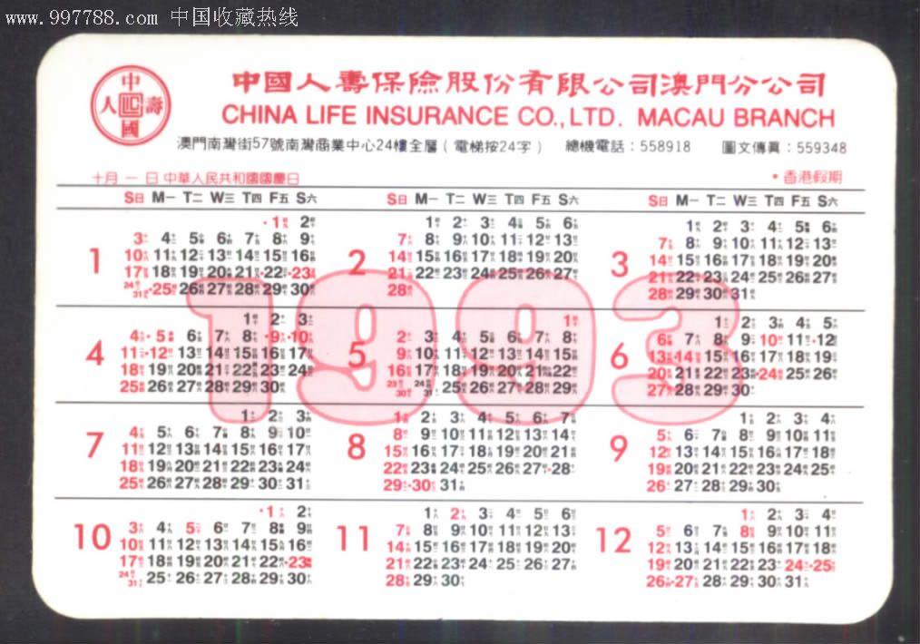 梅花枝头公鸡呜---93年中国人寿澳门公司曰历片图片