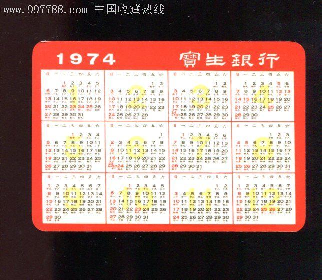 小学生游泳比赛(1974年,宝生银行)_年历卡/片_温岭图片