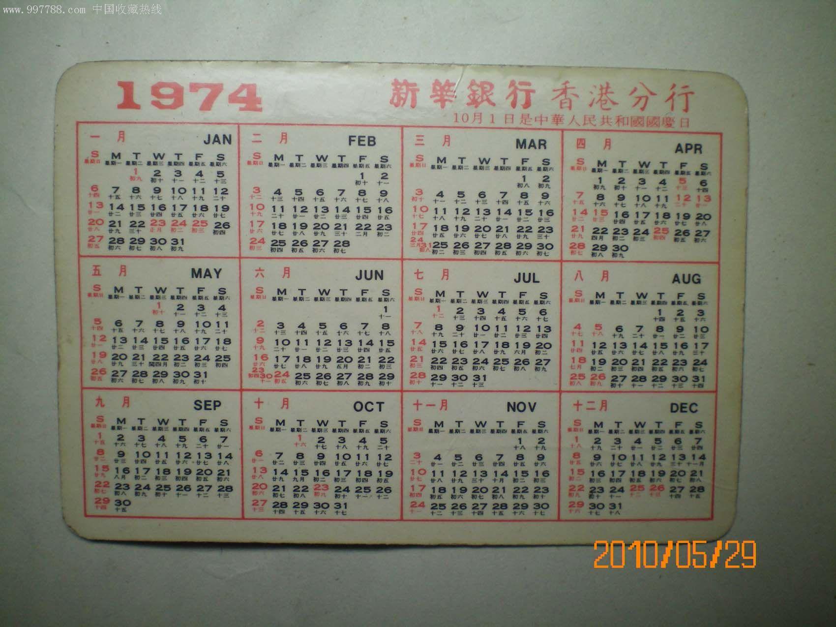 1974年新华银行香港分行年历片/车杂技图片