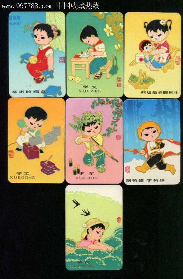 年历片——水粉儿童志向画(7张一套,上杭州书画社,1977年)图片