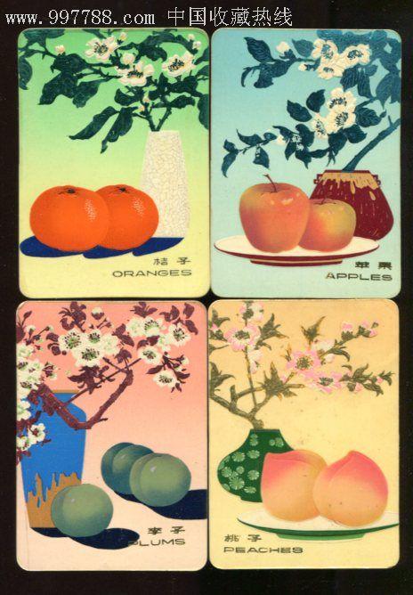 年历片——水果(中国粮油食品进出口公司云南省分公司