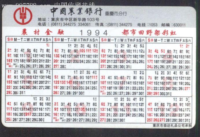 1994年重庆市农业银行年历卡图片