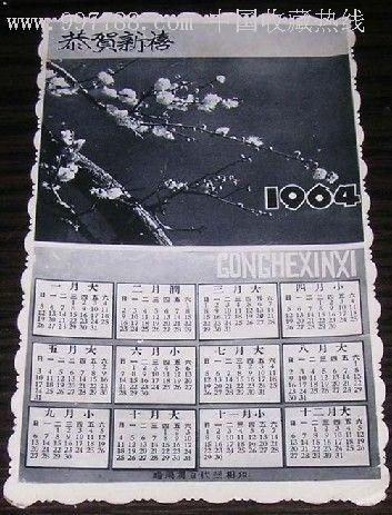 老日历(1964年64开)图片