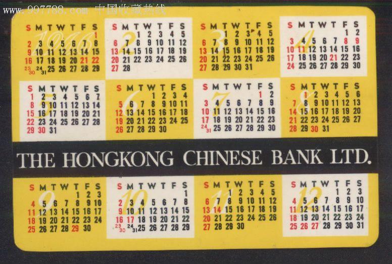 1966年香港华人银行年历卡_价格元_第2张_中国收藏热线图片
