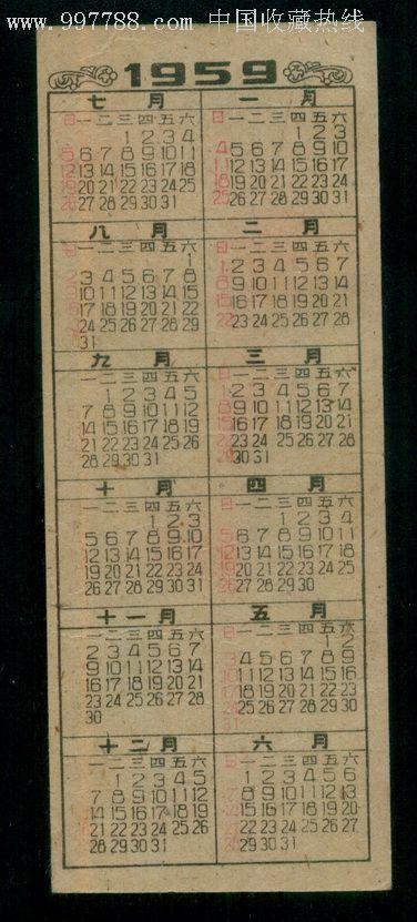 """1959年年历卡【广州天光化学工业厂,""""广东牙膏""""广告,少见品种】图片"""