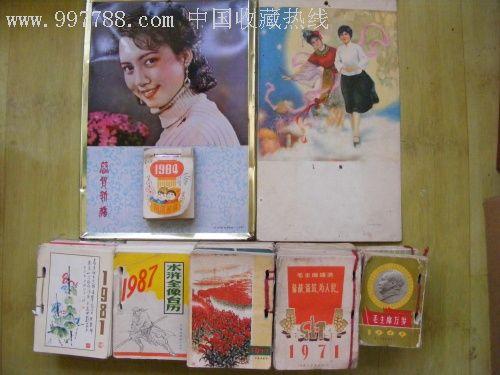 80年代老挂历收藏价格 60 70 80年代经典老歌 60 70 80年代经典老歌图片