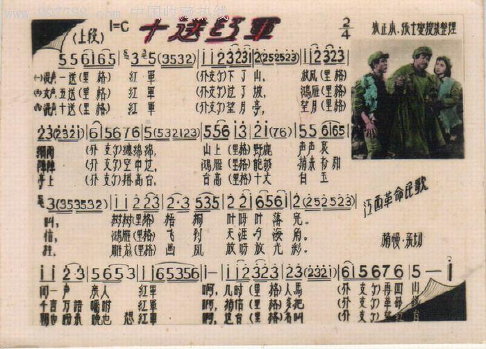 十送红军_老歌片_博海收藏【中国收藏热线】