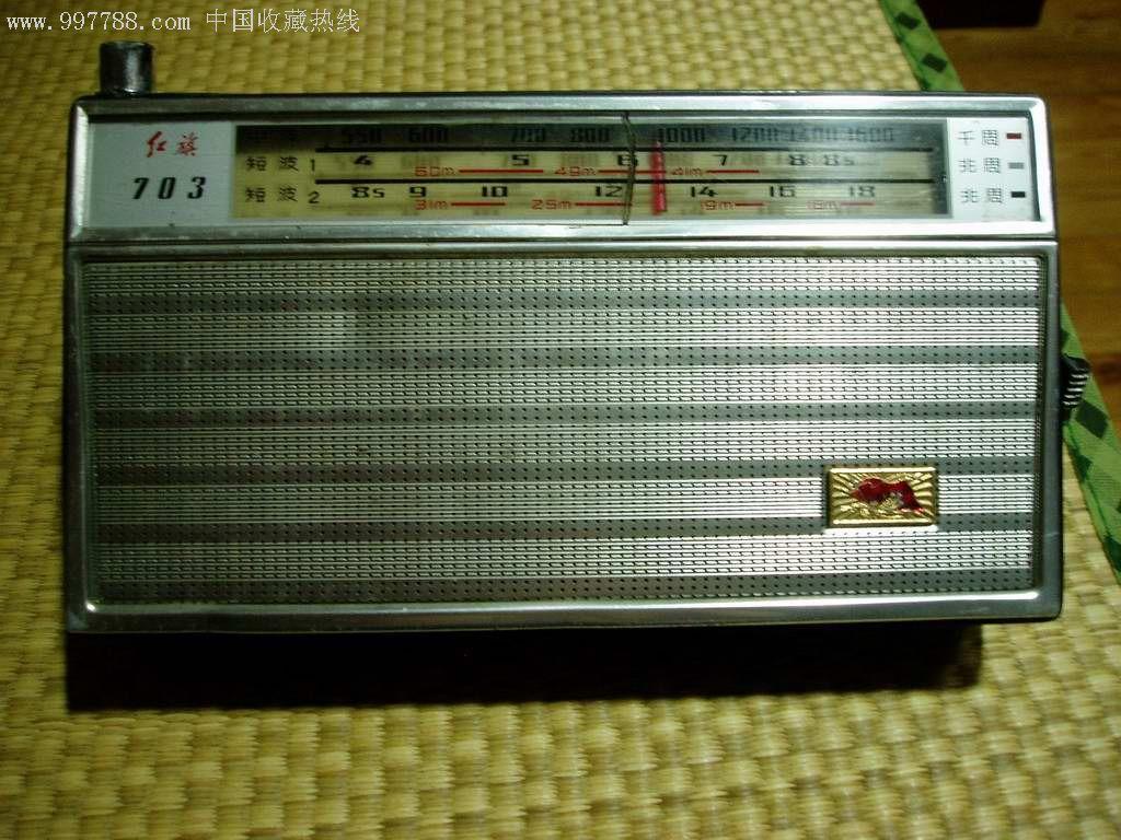 红旗>703收音机_价格元