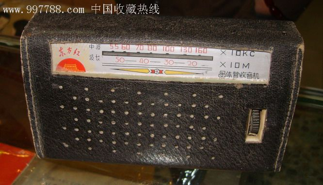 东方红收音机