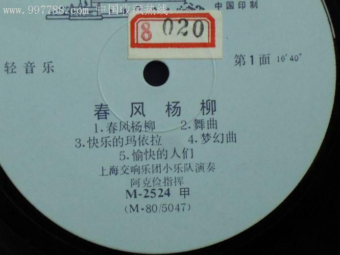轻音乐——春风杨柳