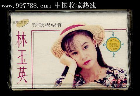 台湾林玉英_台湾歌手林玉英的照片资料谁有啊