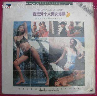 西班牙十大美女泳装60年代歌曲激光镭射ld