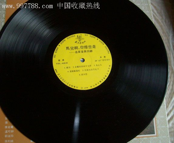 马儿啊你慢些走 ,老唱片 胶片,薄膜细纹唱片,九十
