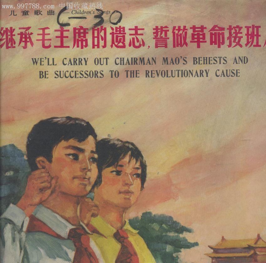 继承毛主席的遗志誓做革命接班人
