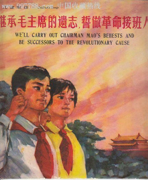 继承毛主席的遗志,誓做革命接班人比较少见的歌颂华国锋主席的唱片