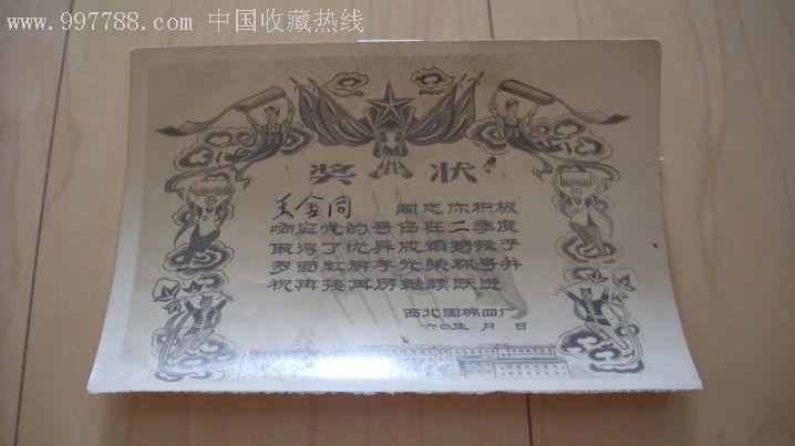 西北国棉四厂奖状照片_价格元_第1张_中国收藏热线