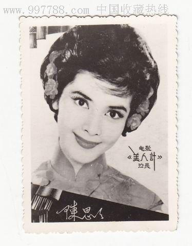 夏梦 香港陈思思 远 石慧 香港演员图片
