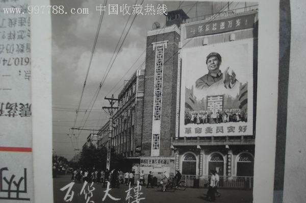 成都文革时的百货大楼_老照片_丹佑仙书屋【中国收藏
