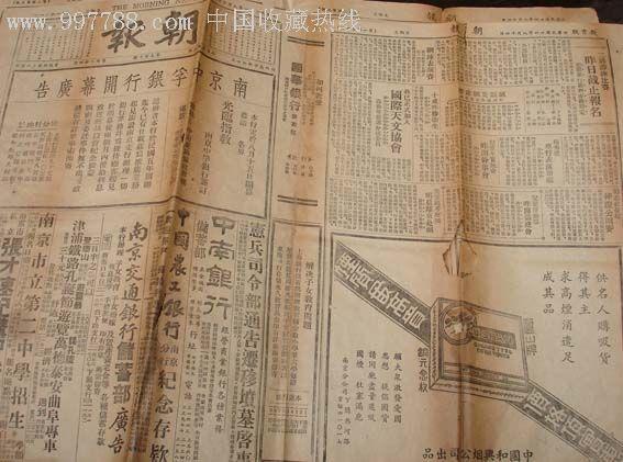 民国报纸_价格元_第3张_中国收藏热线