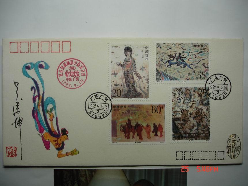 《敦煌壁画》(4)邮票手绘首日封