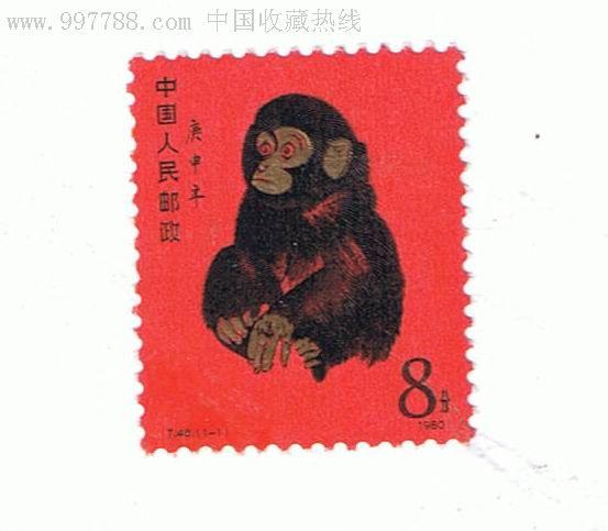 首轮十二生肖邮票_价格3400元【鸿儒阁】