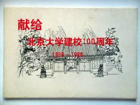 北京大学百年校庆纪念