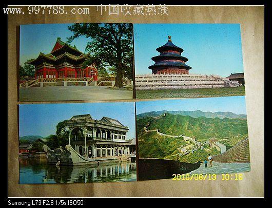 北京古代建筑明信片(10张)