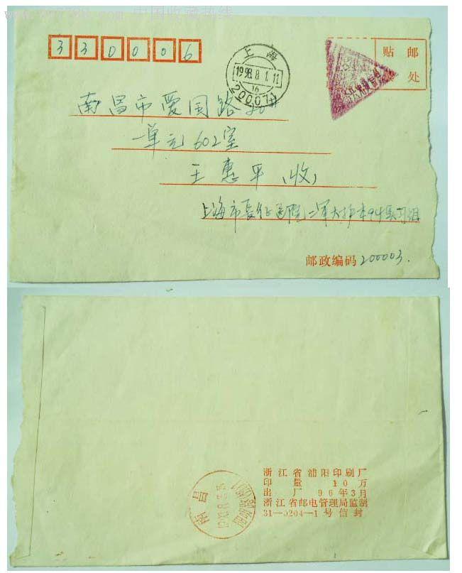 信的格式范文图; 写信封的格式图_写信封的格式_写信封的格式范文图图片