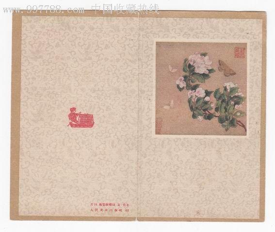 海棠蛱蝶图