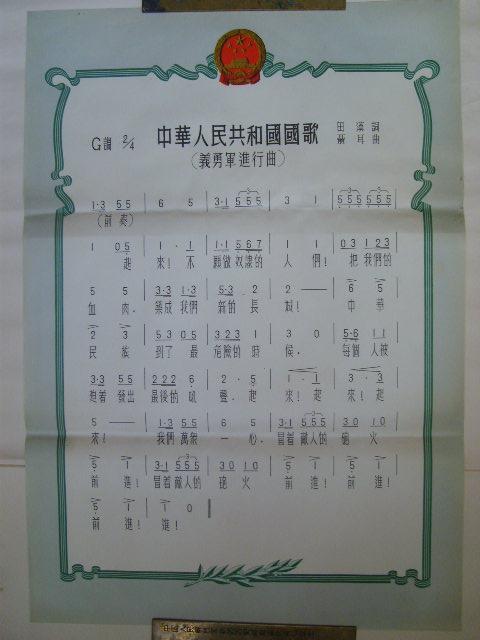 电子琴简谱 国歌
