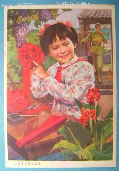 大红花献给解放军